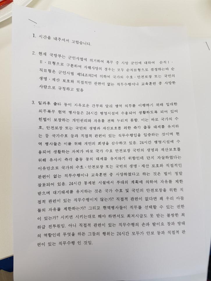 국회 새법안발의문(20.8.8.)1.jpg