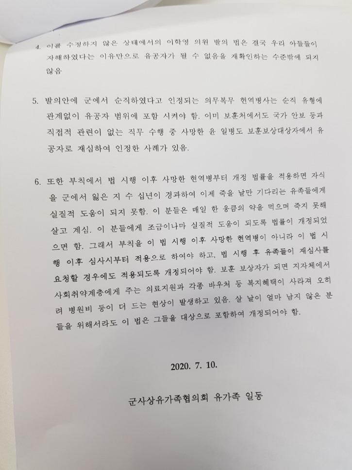 국회 새법안 발의문 2.jpg
