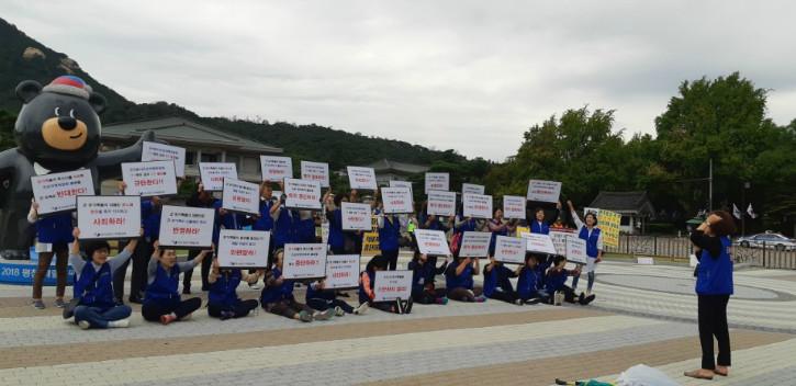 18.9.17. 청와대 시위3.jpg
