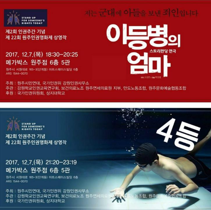 원주인권영화제 17.12.7..jpeg